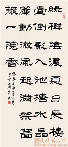 书法家吴泰平书法作品