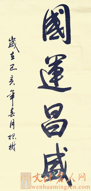 yaogenshu1