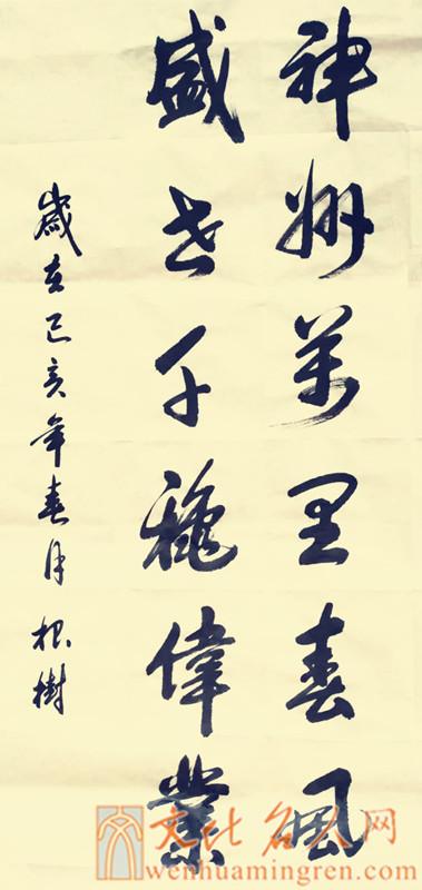 yaogenshu2