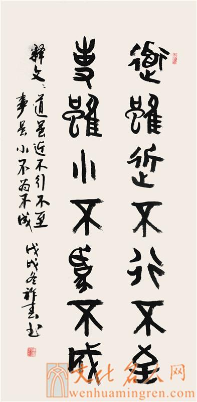 书画家尹祚春书法作品
