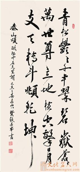 书法家张荣峰书法作品
