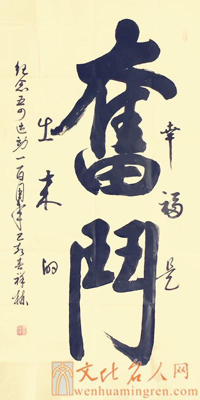 李祥栋书法作品:幸福是奋斗出来的