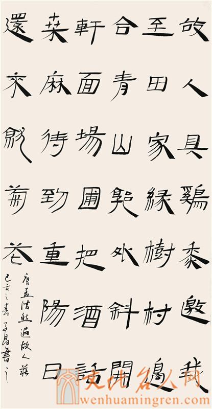 书法家赵子昌书法作品